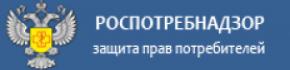rospotrebnadzor-278×70-278×70-278×70