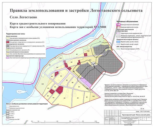 2. с.Легостаево